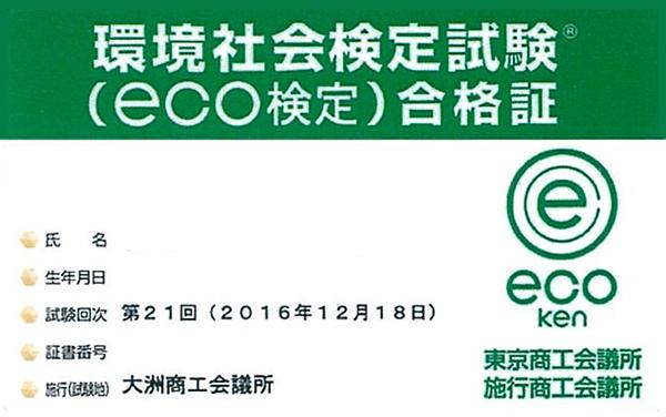第21回エコ検定 今回は5名が合格
